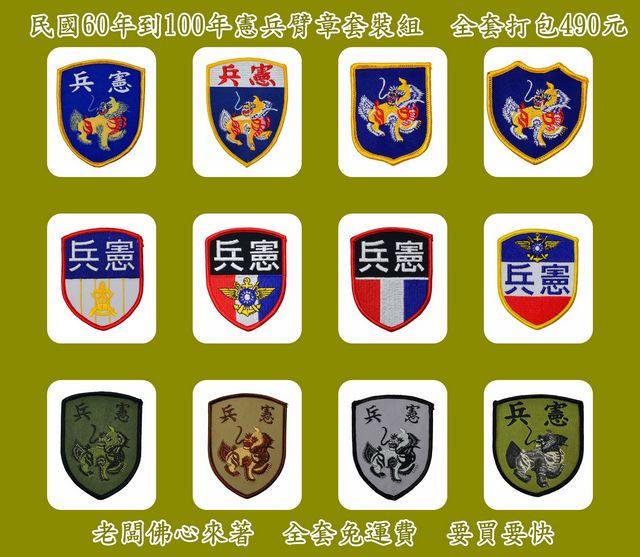 民國60年到100年憲兵臂章套裝組 (免運費)
