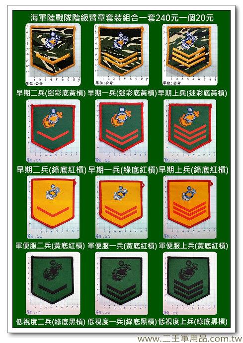 海軍陸戰隊階級臂章套裝組合一套240一個20元