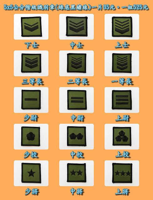 5x5公分階級識別章(綠底黑繡線) 一片35元。一組525元