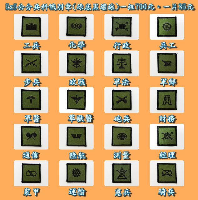 5x5公分兵科識別章(綠底黑繡線) 一片35元。一組700元