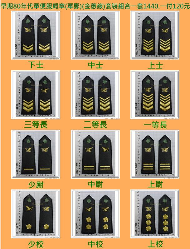 早期80年代軍便服肩章(軍郵)(金蔥線)套裝組合一套1440.一付120元
