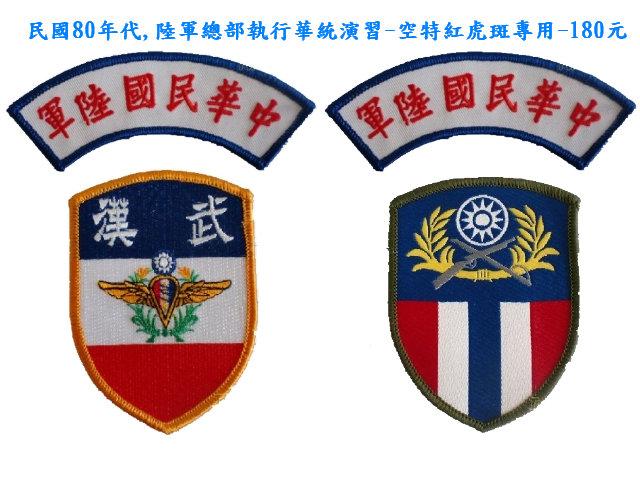 -民國80年代陸軍總部執行華統演習-空特紅虎斑專用-180元