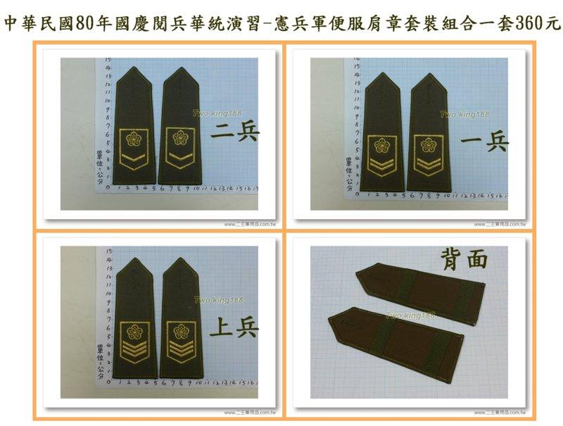 -中華民國80年國慶閱兵華統演習-憲兵軍便服肩章套裝組合一套-360元