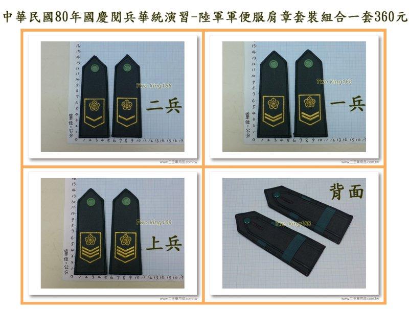 -中華民國80年國慶閱兵華統演習-陸軍軍便服肩章套裝組合一套360元