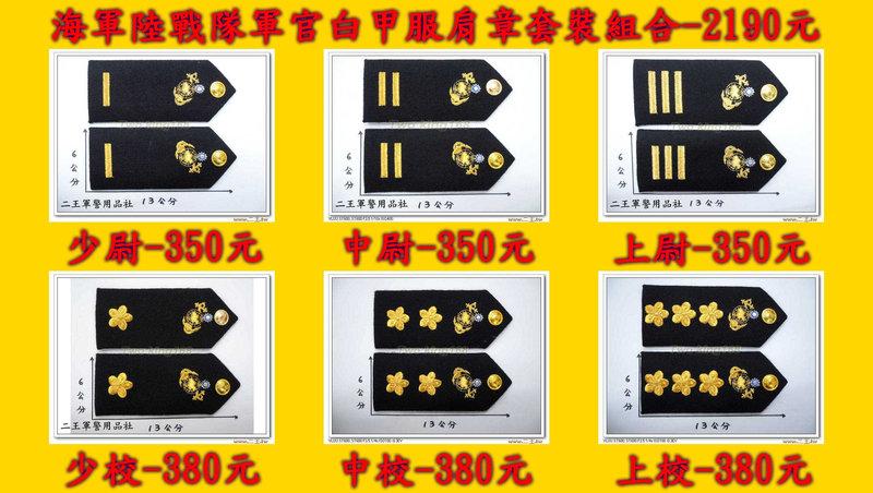 海軍陸戰隊軍官白甲服肩章套裝組合