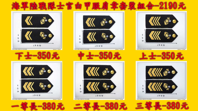 ★☆海軍陸戰隊士官白甲服肩章套裝組合
