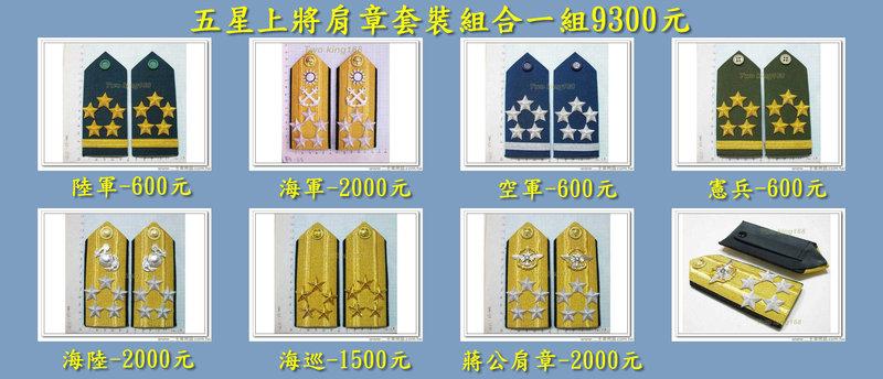 ★☆五星上將肩章套裝組合一組9300元