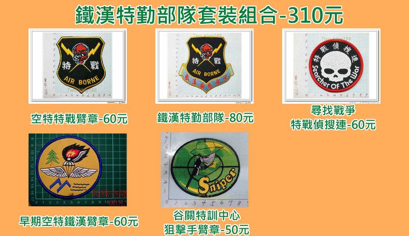 鐵漢特勤部隊套裝組合-310元