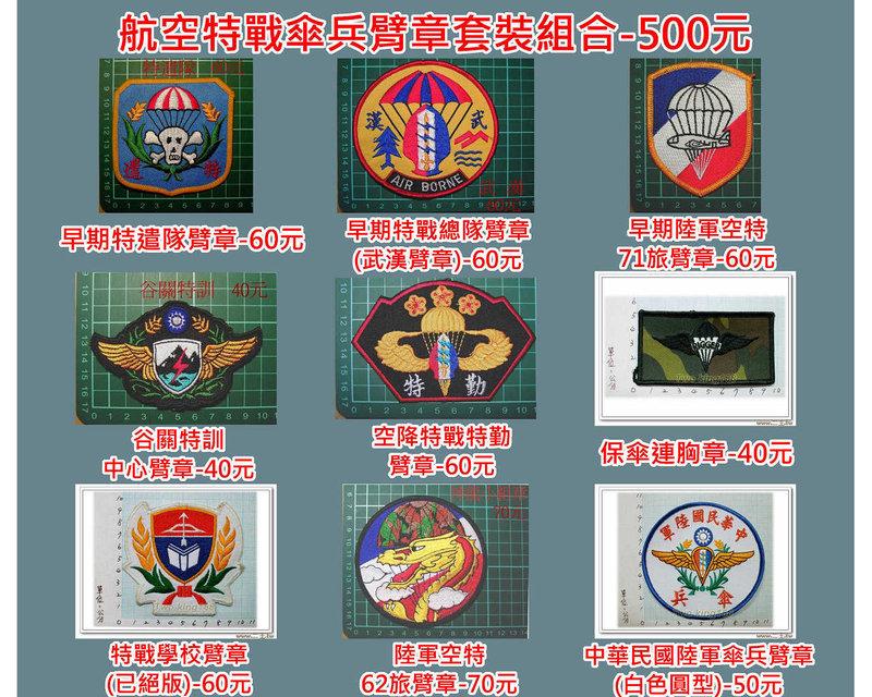 航空特戰傘兵臂章套裝組合-500元