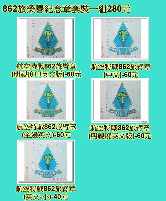 ★☆陸軍特戰862旅榮譽紀念章套裝一組280元★☆航空特戰傘兵★☆國內92-4到92-8