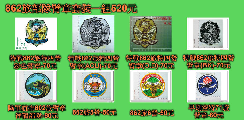 862旅部隊臂章套裝一組520元