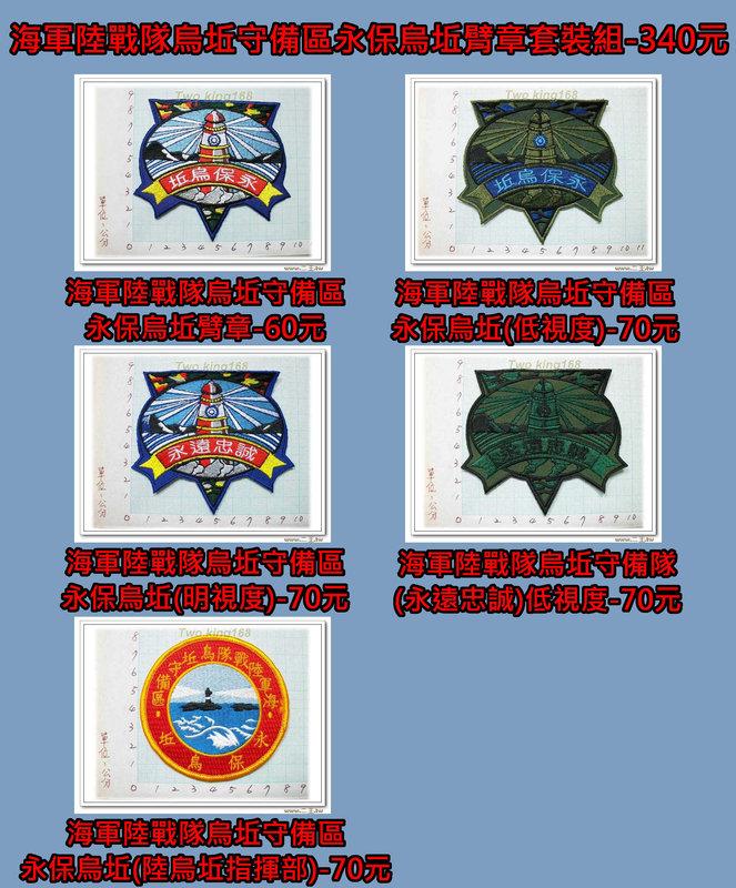 ★☆海軍陸戰隊烏坵守備區永保烏坵臂章套裝組-340元