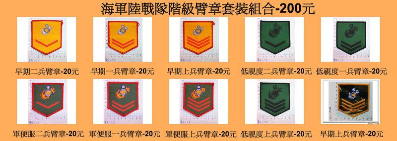 ★☆階級臂章套裝組合一組-200元