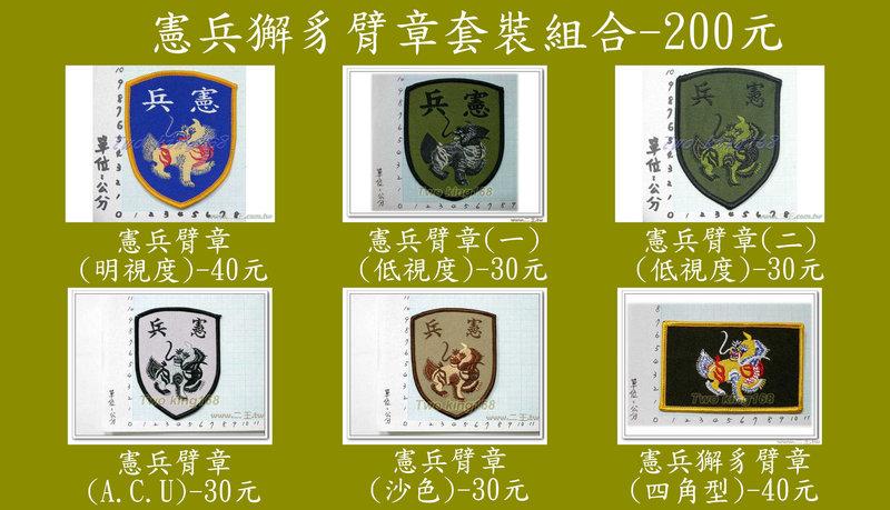 ★☆憲兵獬豸臂章套裝組合-200元
