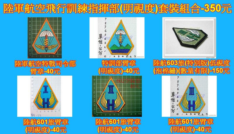 陸軍航空飛行訓練指揮部(明視度)套裝組合-350元