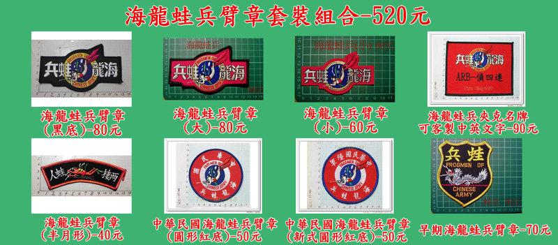 ★☆海龍蛙兵臂章套裝組合-520元