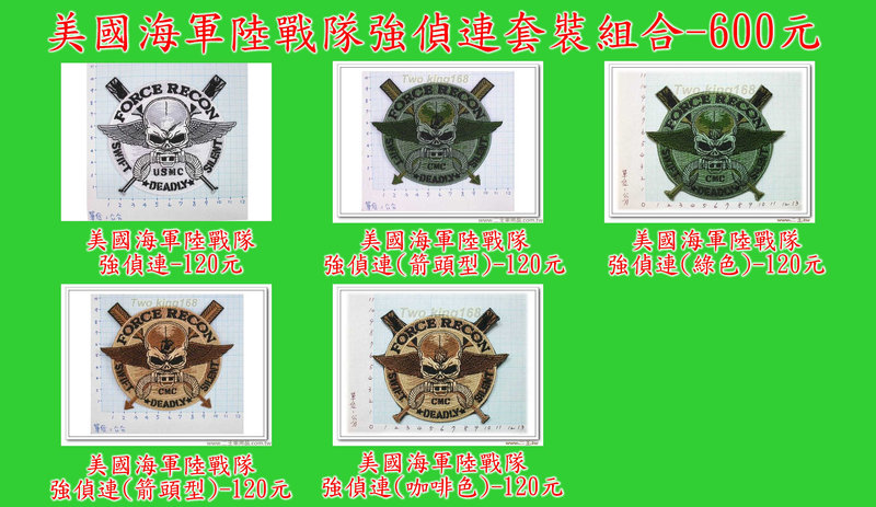 ★☆美國海軍陸戰隊強偵連套裝組合-600元