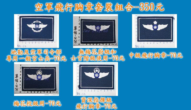 空軍飛行胸章套裝組合-350元