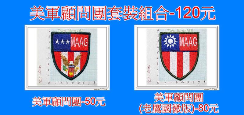★☆美軍顧問團套裝組合-120元(MAAG 美國軍事援助技術團