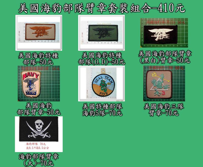 ★☆美國海豹部隊臂章套裝組合-410元