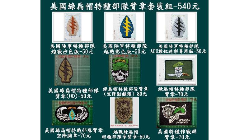 美國陸軍特種部隊美國綠扁帽特種部隊臂章套裝組-540元