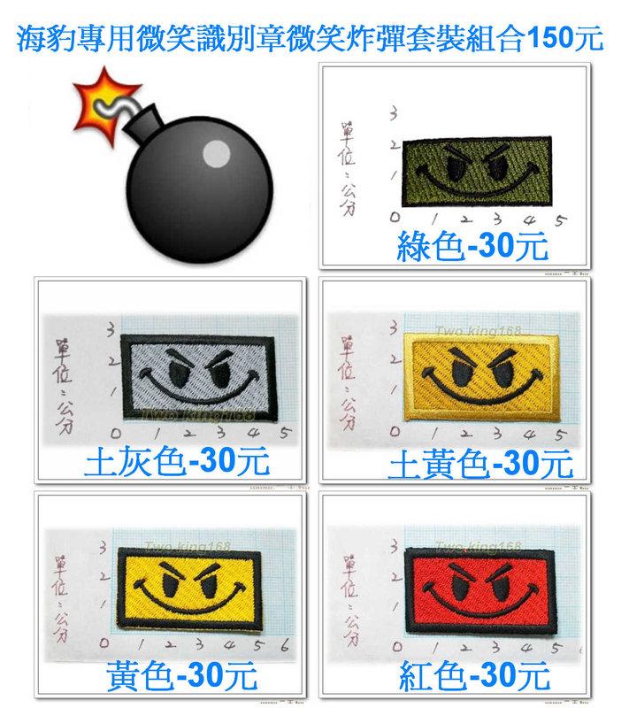 ★☆海豹專用微笑識別章微笑炸彈套裝組合150元