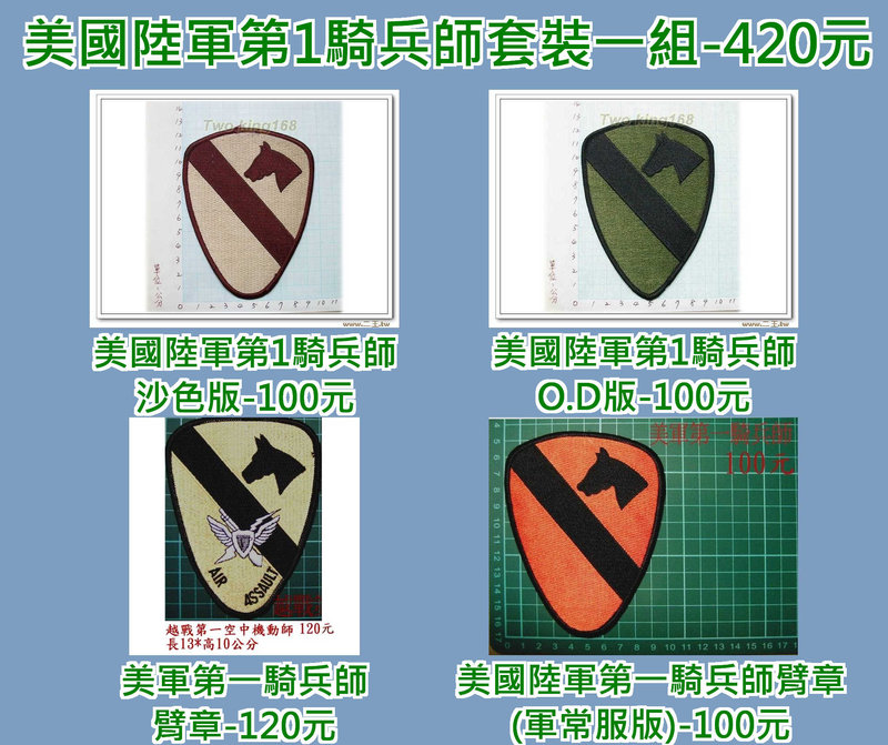 ★☆美國陸軍第1騎兵師套裝一組-420元