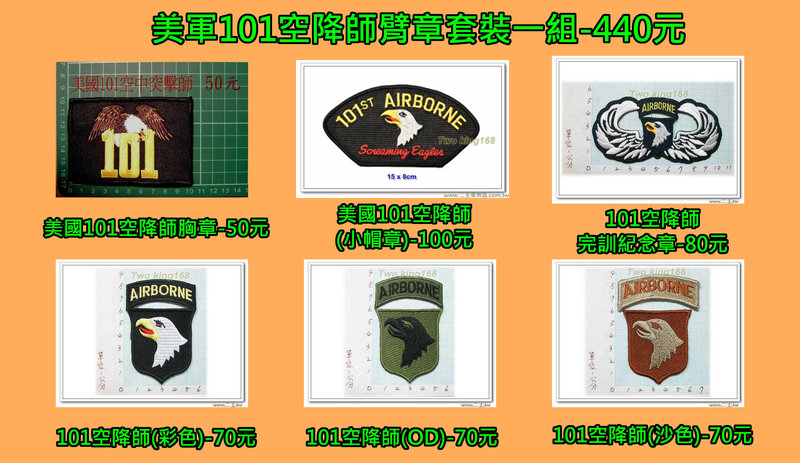 美軍101空降師臂章套裝一組-440元