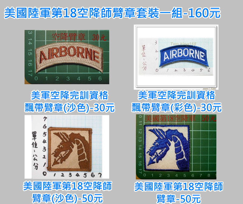 ★☆美國陸軍第18空降師臂章套裝一組-160元