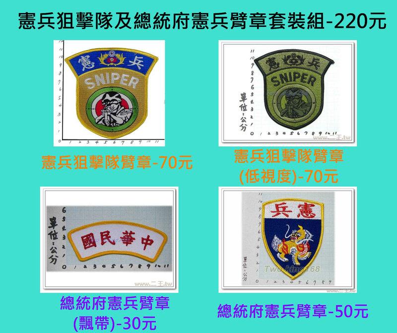 憲兵狙擊隊及總統府憲兵臂章套裝組
