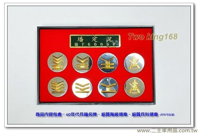 60年代早期領章組合(兵籍名牌+兵科+階級)(老K領章) 含盒免運