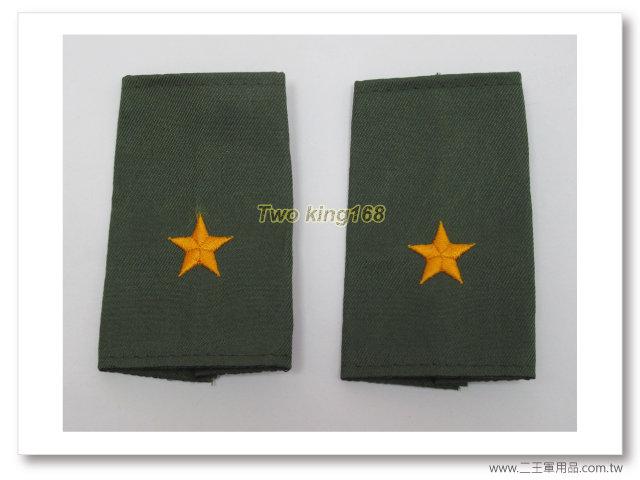 國軍早期野戰草綠服夾克肩章(陸軍少將)一付55元