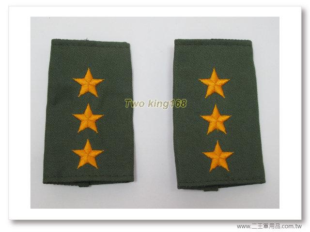國軍早期草綠服野戰夾克肩章(陸軍上將)一付65元