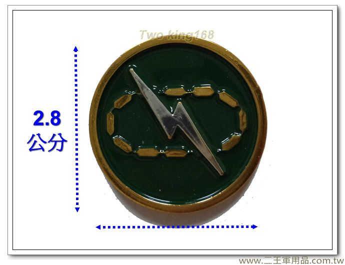 早期陸軍草綠服士官鋁質圓餅領章 裝甲 (國軍 陸軍 圓餅章 小餅章