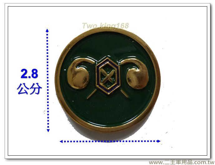 早期陸軍草綠服士官鋁質圓餅領章 化學 (國軍 陸軍 圓餅章 小餅章