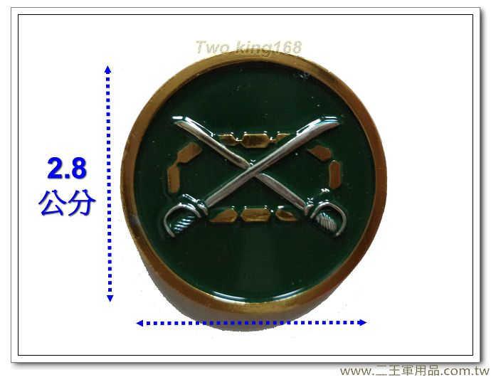 早期陸軍草綠服士官鋁質圓餅領章 裝騎 (國軍 陸軍 圓餅章 小餅章