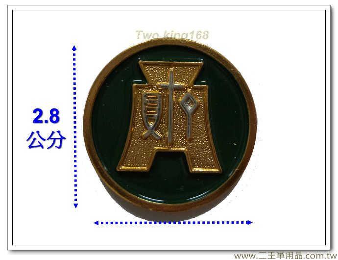 早期陸軍草綠服士官鋁質圓餅領章 財務 (國軍 陸軍 圓餅章 小餅章