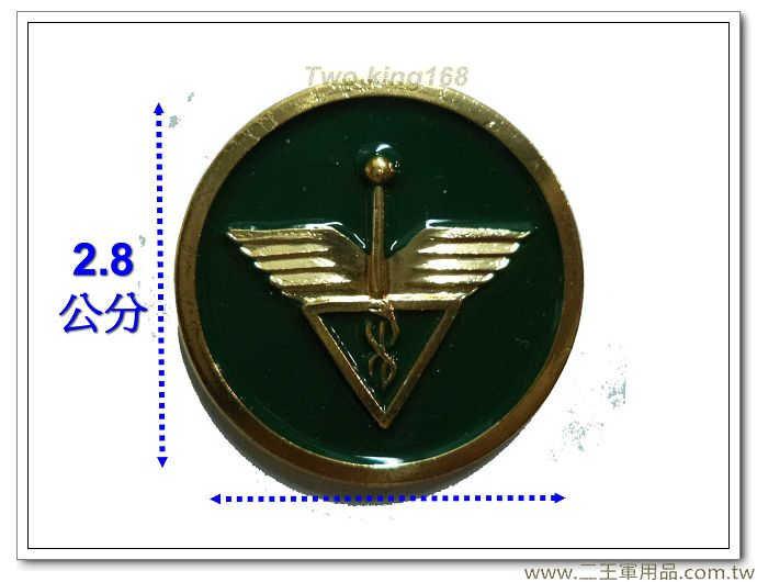 早期陸軍草綠服士官鋁質圓餅領章 獸醫 (國軍 陸軍 圓餅章 小餅章