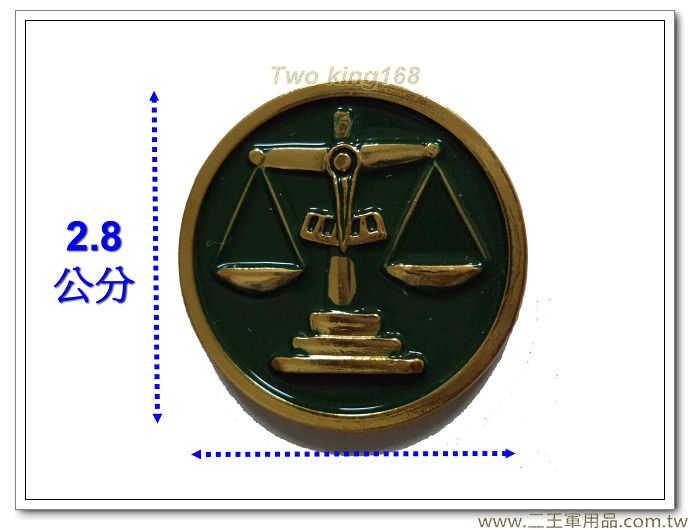 早期陸軍草綠服士官鋁質圓餅領章 軍法 (國軍 陸軍 圓餅章 小餅章