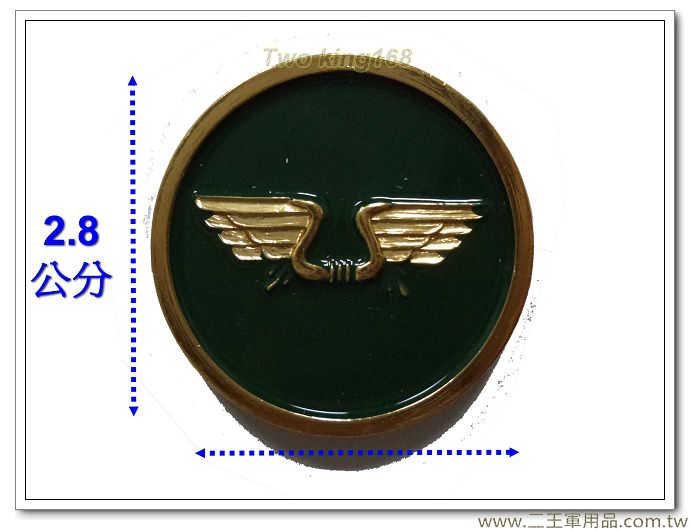早期陸軍草綠服士官鋁質圓餅領章 陸航 (國軍 陸軍 圓餅章 小餅章
