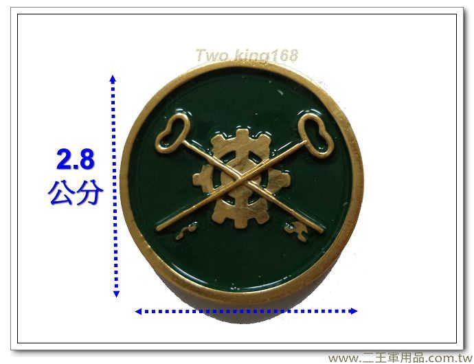 早期陸軍草綠服士官鋁質圓餅領章 經理 (國軍 陸軍 圓餅章 小餅章