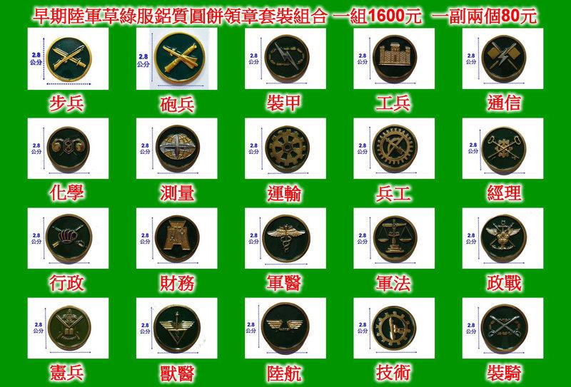 早期陸軍草綠服鋁質圓餅領章套裝組合 一組1600元 一副兩個80元