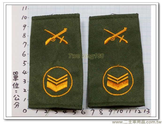 早期草綠服野戰夾克肩章 有圓圈 步兵 中士 (國軍 陸軍