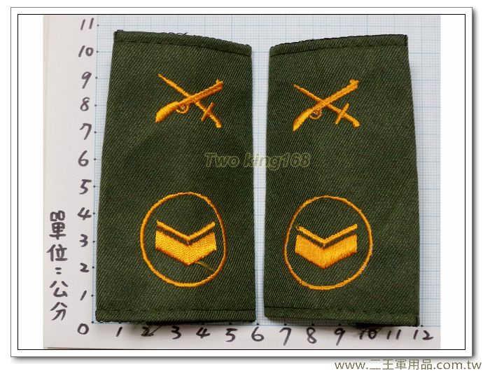 早期草綠服野戰夾克肩章 有圓圈 步兵 下士 (國軍 陸軍)