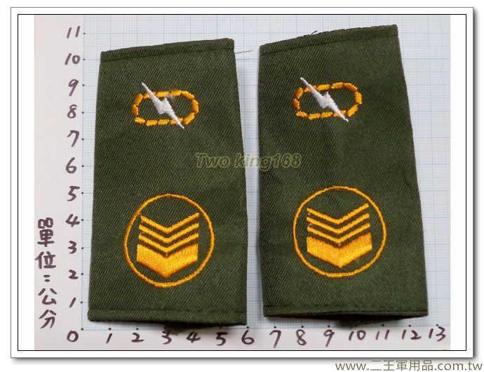 早期草綠服野戰夾克肩章 有圓圈 裝甲 上士 (國軍 陸軍