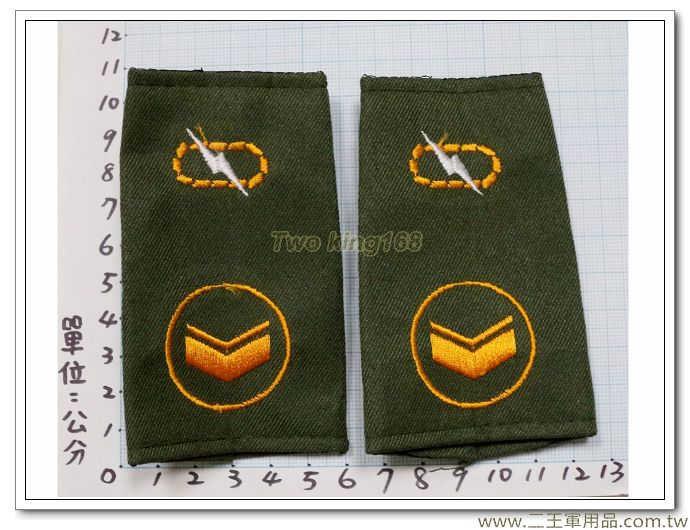早期草綠服野戰夾克肩章 有圓圈 裝甲 下士 (國軍 陸軍