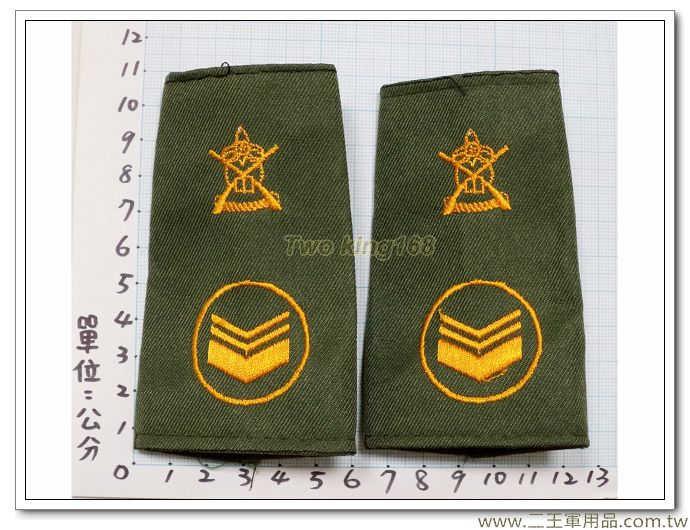 早期草綠服野戰夾克肩章 有圓圈 憲兵 中士 (國軍 陸軍