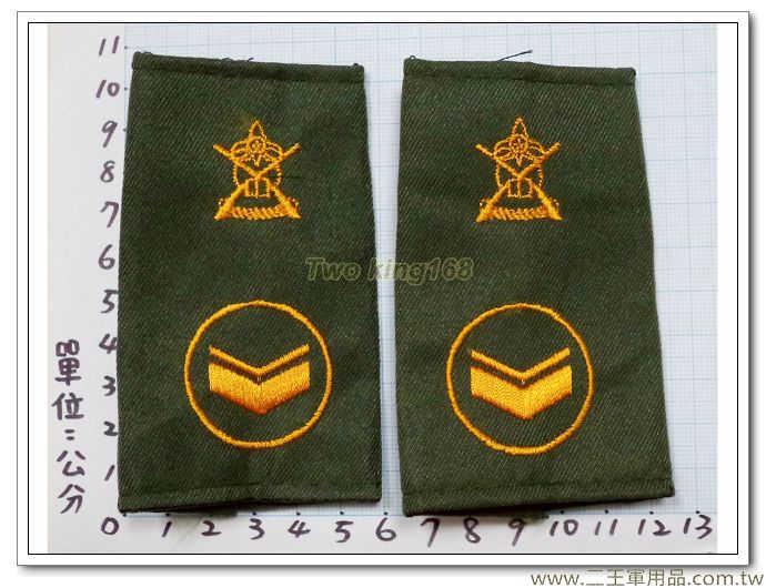 早期草綠服野戰夾克肩章 有圓圈 憲兵 下士 (國軍 陸軍