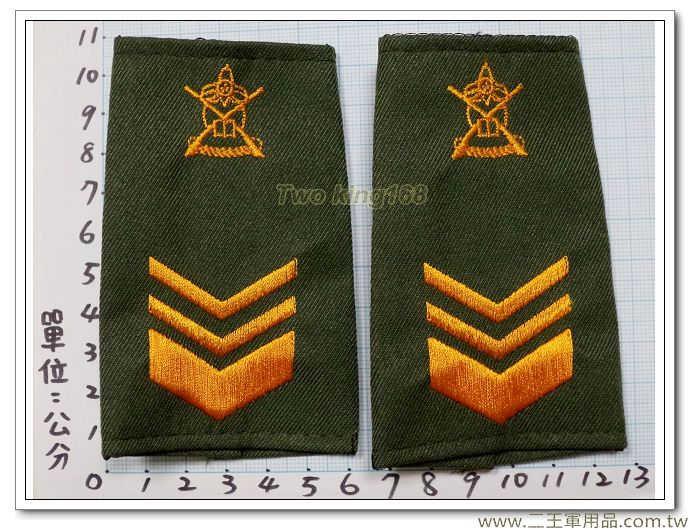 早期草綠服野戰夾克肩章 憲兵 中士 (國軍 陸軍