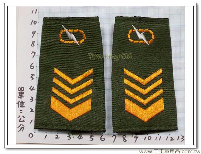 早期草綠服野戰夾克肩章 裝甲 上士 (國軍 陸軍